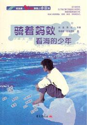 骑着蚂蚁看海的少年全文阅读