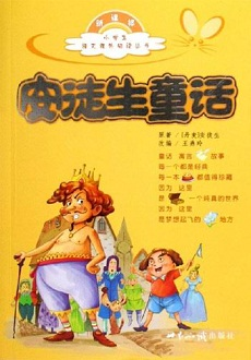 安徒生童话全文阅读