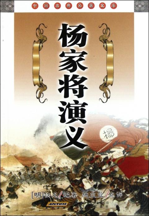 杨家将演义全文阅读