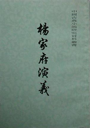 杨家府演义在线阅读