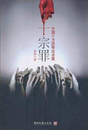 十宗罪5全文阅读