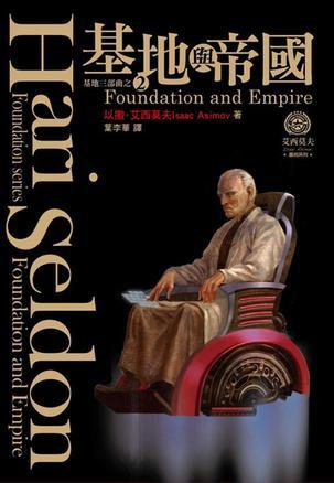 基地与帝国-骡在线阅读