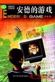 安德的游戏在线阅读