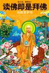 读佛即是拜佛:地藏菩萨传全文阅读