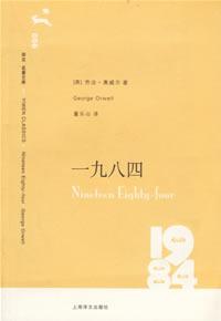 一九八四(1984)在线阅读