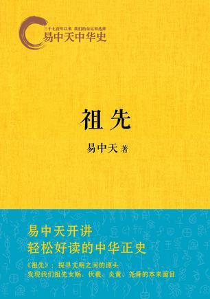 易中天中华史:祖先全文阅读