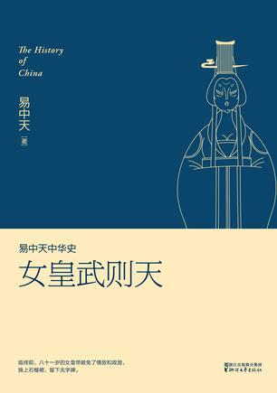 易中天中华史:女皇武则天全文阅读