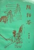 阴阳谷全文阅读