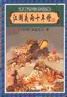 江湖夜雨十年灯全文阅读