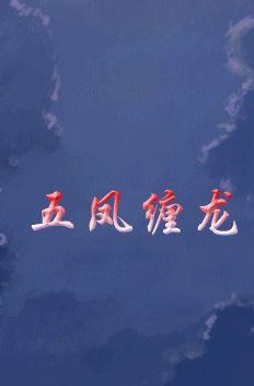 五凤缠龙全文阅读