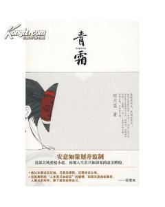 丹凤青霜全文阅读