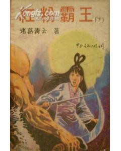 红粉霸王全文阅读