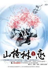 山楂树之恋全文阅读