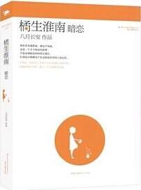 橘生淮南·暗恋全文阅读